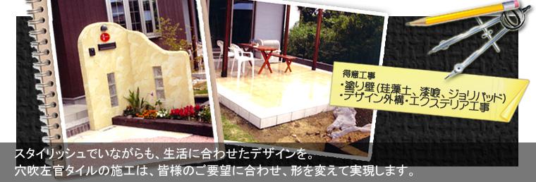 千葉県木更津市の穴吹左官タイル|エクステリア・デザイン外構、左官・塗り壁ならお任せください